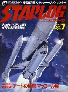 スターログ 日本版 #45:SF映画祭