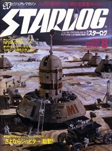 スターログ 日本版 #46:創刊4周年記念号