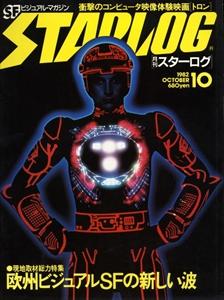 スターログ 日本版 #48:欧州ビジュアルSFの新しい波