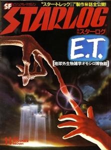 スターログ 日本版 #49:地球外生物雑学オモシロ博物館