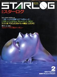 スターログ 日本版 #52:スピルバーグE.T.独占インタビュー
