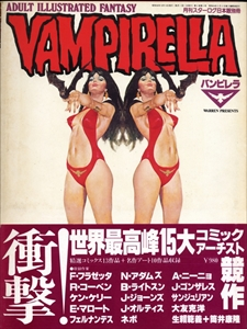 スターログ 日本版別冊 バンピレラ #1,2 2冊
