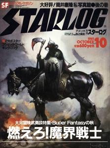 スターログ 日本版 #36:燃えろ!魔界戦士