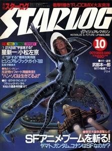 スターログ 日本版 #24:SFアニメ・ブームを斬る