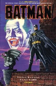ワーナー映画公式原作コミック バットマン