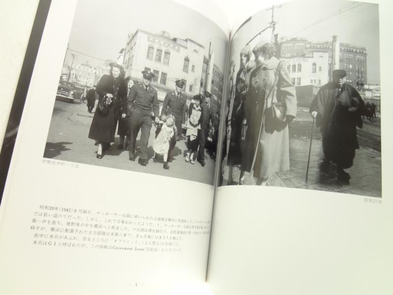 奥村泰宏写真帳 ハマの写真の物語1