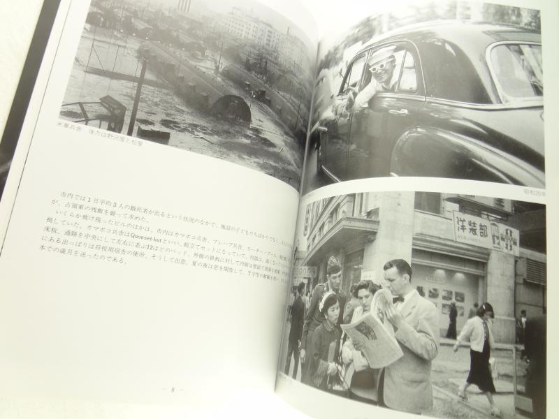 奥村泰宏写真帳 ハマの写真の物語2