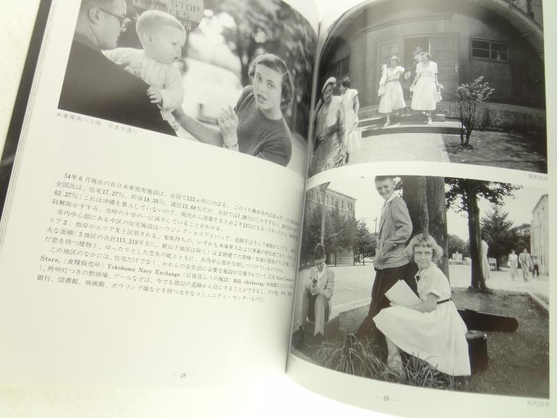奥村泰宏写真帳 ハマの写真の物語4