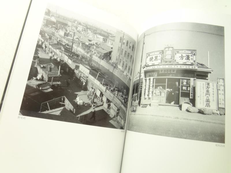 奥村泰宏写真帳 ハマの写真の物語6