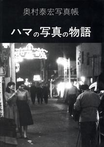 奥村泰宏写真帳 ハマの写真の物語