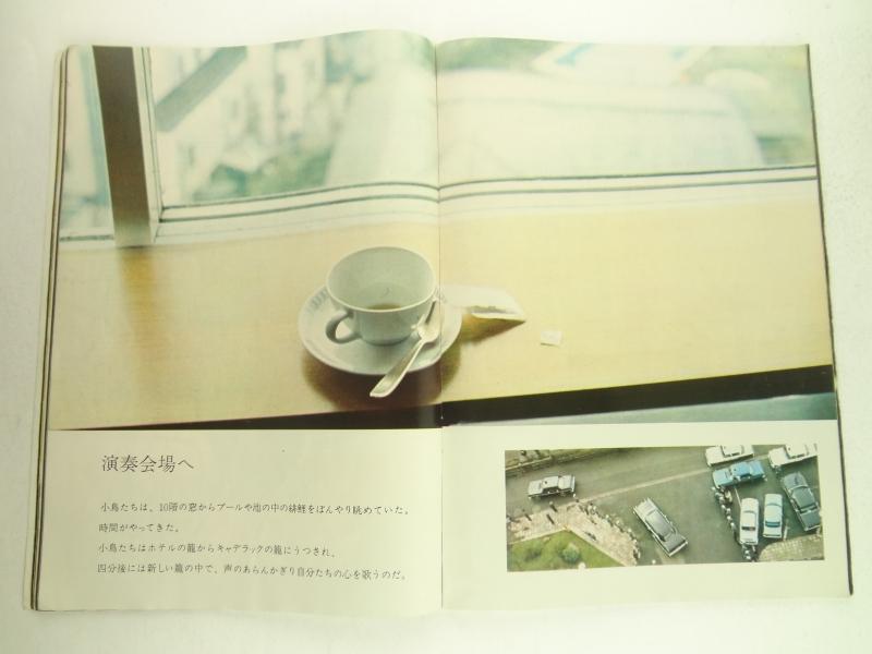 ビートルズ 東京 100時間のロマン3