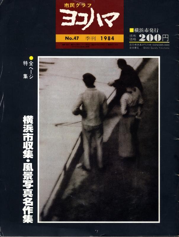 市民グラフヨコハマ #47 1984: 横浜市収集・風景写真名作集