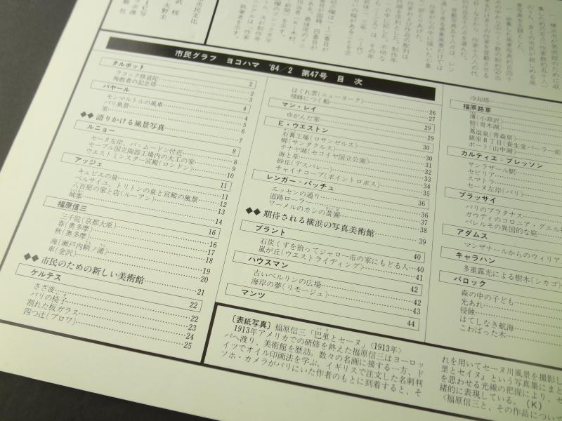 市民グラフヨコハマ #47 1984: 横浜市収集・風景写真名作集1