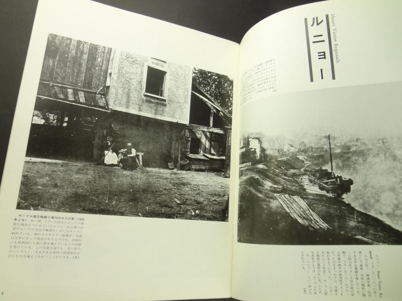 市民グラフヨコハマ #47 1984: 横浜市収集・風景写真名作集3
