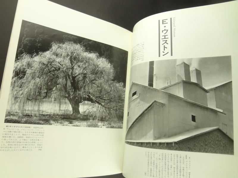 市民グラフヨコハマ #47 1984: 横浜市収集・風景写真名作集6