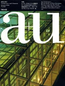 建築と都市 a+u #232 1990年1月号 ピーター・アイゼンマン 最新作4題
