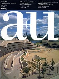 建築と都市 a+u #238 1990年7月号 ミヒャエル・シスコヴィッツ+カルラ・コワルスキー