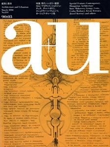 建築と都市 a+u #234 1990年3月号 現代ハンガリー建築作品29題