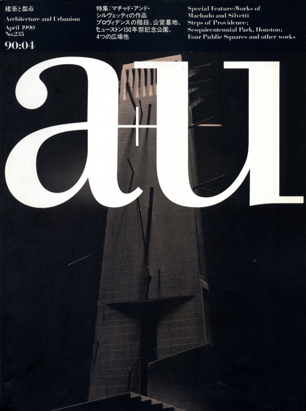 建築と都市 a+u #235 1990年4月号 マチャド&シルヴェッティの作品