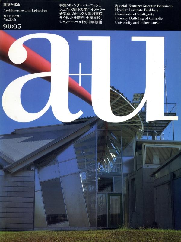 建築と都市 a+u #236 1990年5月号 ギュンター・ベーニッシュ作品19題