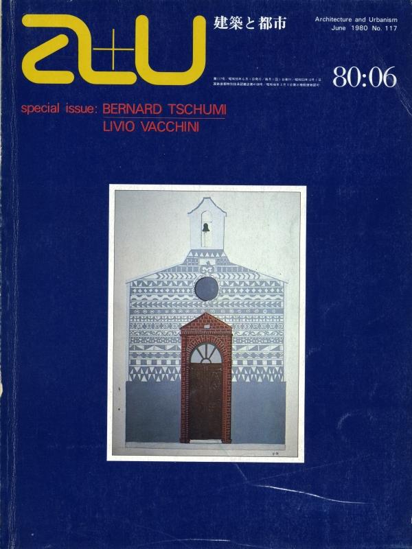 建築と都市 a+u #117 1998年6月号 バーナード・チュミ, リヴィオ・ヴァッキーニ