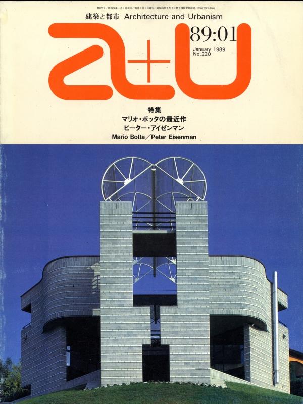 建築と都市 a+u #220 1989年1月号 マリオ・ボッタの最近作