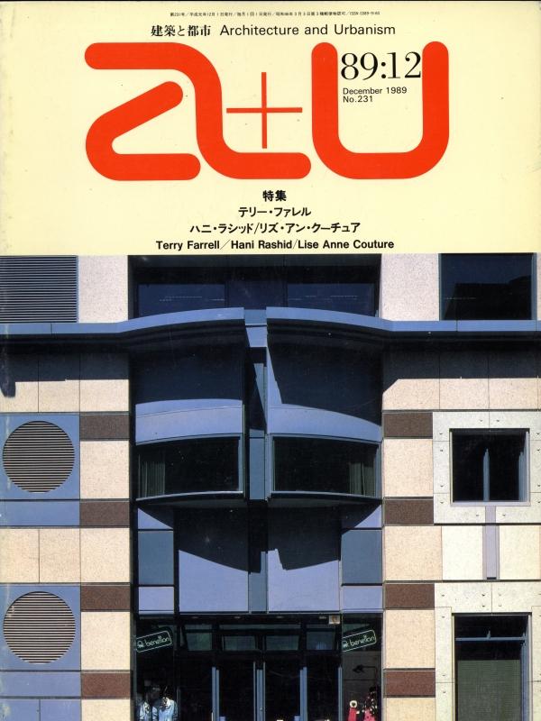 建築と都市 a+u #231 1989年12月号 テリー・ファレル