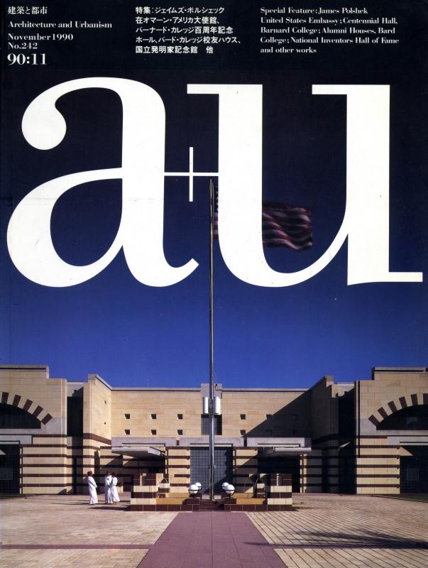 建築と都市 a+u #242 1990年11月号 ジェイムズ・ポルシェック