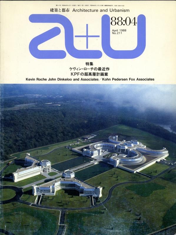 建築と都市 a+u #211 1988年4月号 ケヴィン・ローチの最近作/KPFの超高層計画案