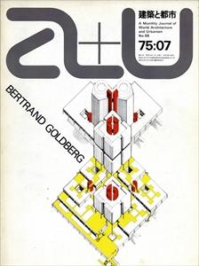 建築と都市 a+u #55 1975年7月号 B・ゴールドバーグの最近作3題