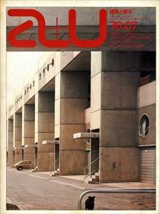 建築と都市 a+u #67 1976年7月号 スタンリー・タイガーマンの作品11題