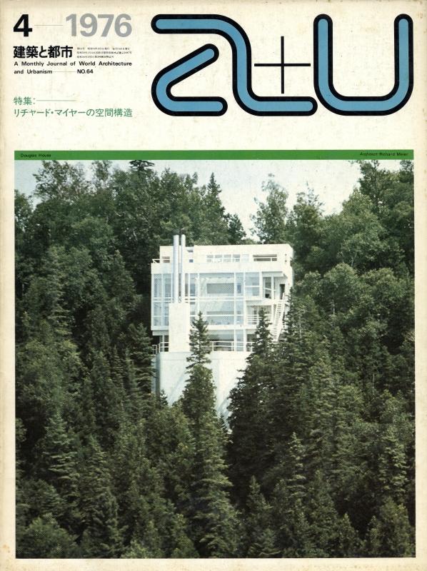建築と都市 a+u #64 1976年4月号 リチャード・マイヤーの空間構造