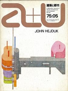 建築と都市 a+u #53 1975年5月号 ジョン・ヘイダック,作品21題