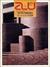建築と都市 a+u 1977年7月臨時増刊号 ポール・ルドルフ作品集