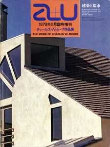 建築と都市 a+u 1978年5月臨時増刊号 チャールズ・W・ムーア作品集