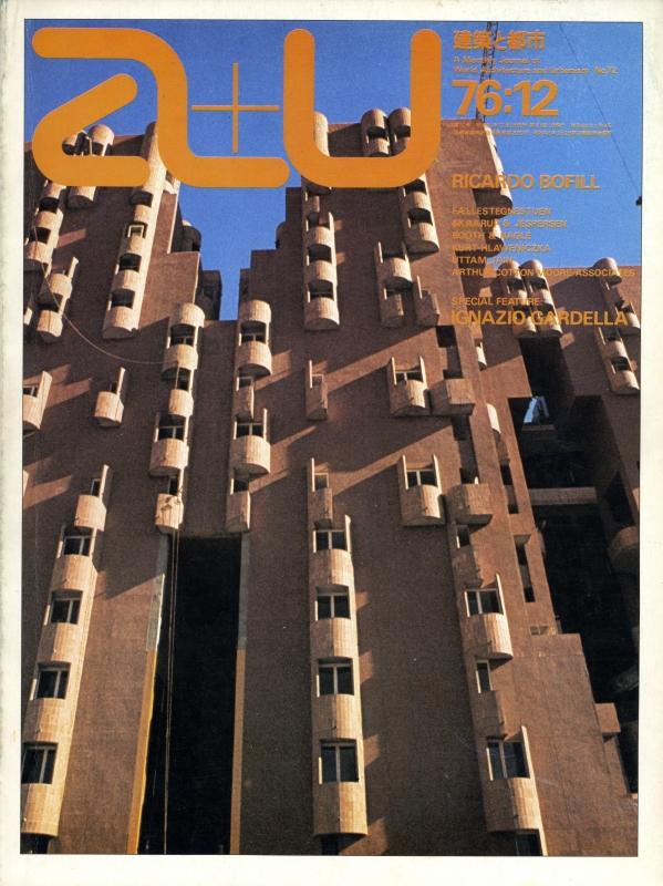 建築と都市 a+u #72 1976年12月号 イグナツィオ・ガルデラ, リカルド・ボフィール