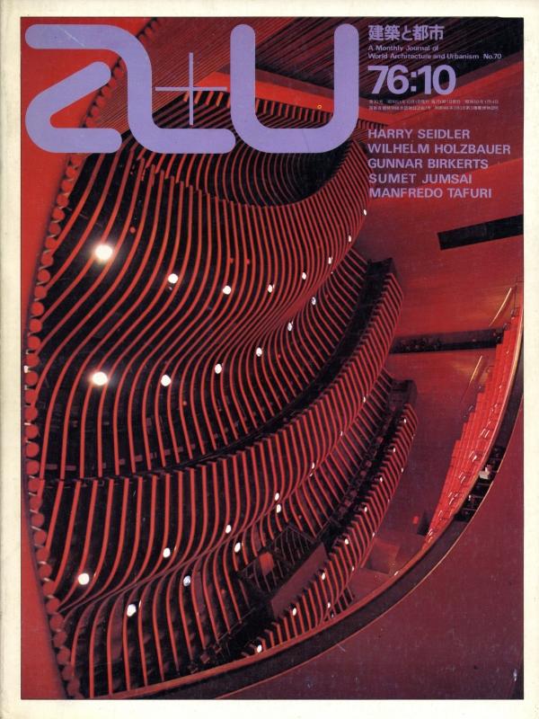 建築と都市 a+u #70 1976年10月号 H.サイドラー,W.ホルツバウアー