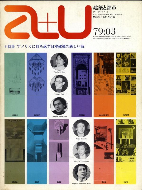 建築と都市 a+u #102 1979年3月号 アメリカに打ち返す日本建築の新しい波