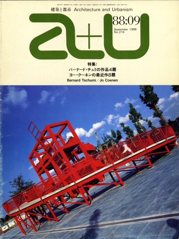 建築と都市 a+u #216 1988年9月号 バーナード・チュミの作品4題/ヨー・クーネンの最近作8題