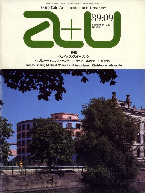 建築と都市 a+u #228 1989年9月号 ジェイムズ・スターリング