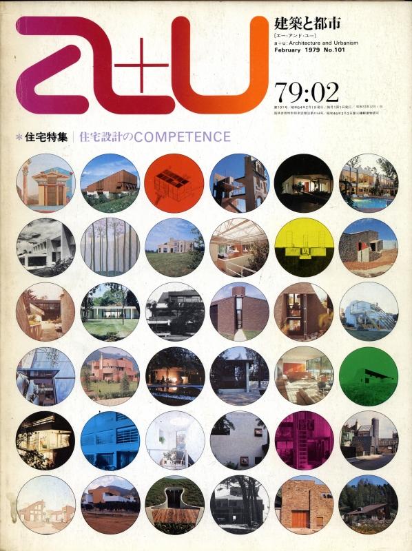 建築と都市 a+u #101 1979年2月号 住宅特集 住宅設計のCOMPETENCE