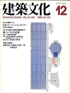 建築文化 #518 1989年12月号 幕張メッセ | 風土に生きる建築