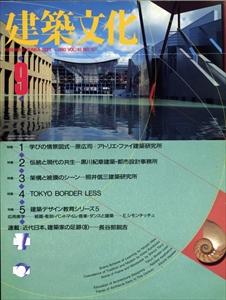 建築文化 #527 1990年9月号 学びの情景図式/伝統と現代の共生