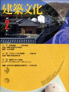 建築文化 #520 1990年2月号 数寄屋邑/プロデュースする建築