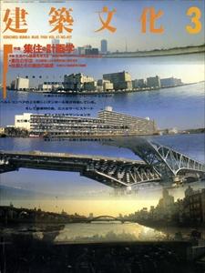 建築文化 #497 1988年3月号 集住の計画学