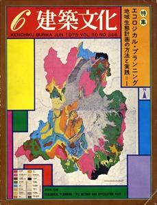 建築文化 #344 1975年6月号 エコロジカルプランニング:地域生態計画の方法と実践1