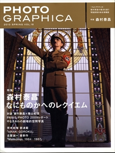 Photographica vol.18 2010 Spring: 森村泰昌