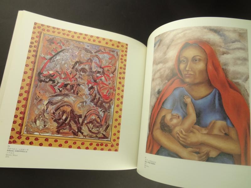 メキシコの美術-革命と情熱2