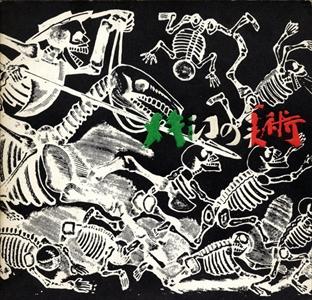 メキシコの美術-革命と情熱