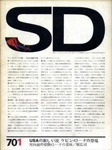 SD 7001 第63号 USAの新しい波 ケビン・ローチの登場